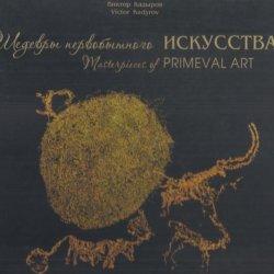 Mysteries of primeval art